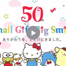 Sanrio 50th Small Gift Big Smile ありがとうを、とどけにきました。